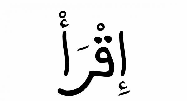 Iqra, the first word in the Qur'an